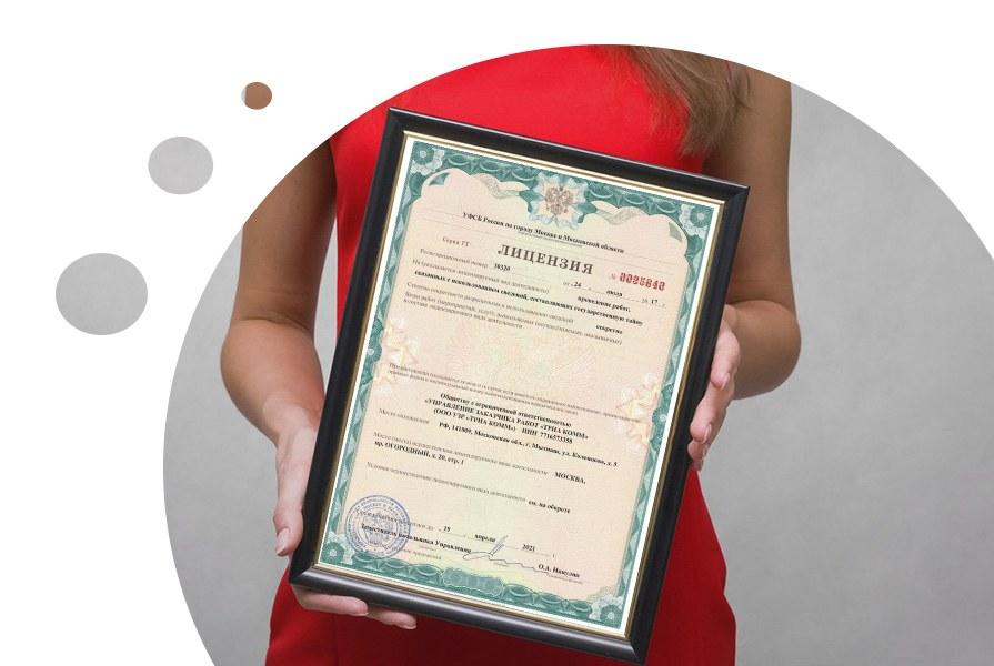 Как оформляется лицензия на Гостайнуруководителя